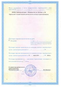лицензия 2019-4