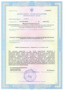 лицензия 2019-5