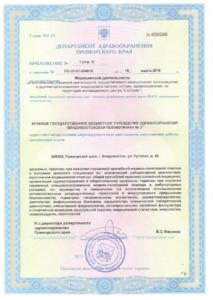 лицензия 2019-6