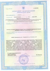 лицензия 2019-7