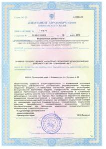 лицензия 2019-8