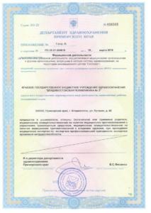 лицензия 2019-9
