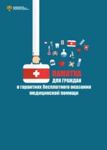 Памятка для граждан о гарантиях бесплатного оказания медицинской помощи page-0001