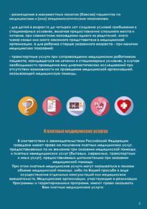 Памятка для граждан о гарантиях бесплатного оказания медицинской помощи page-0007