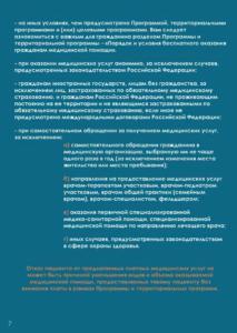 Памятка для граждан о гарантиях бесплатного оказания медицинской помощи page-0008