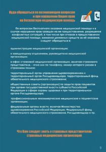 Памятка для граждан о гарантиях бесплатного оказания медицинской помощи page-0009