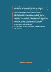 Памятка для граждан о гарантиях бесплатного оказания медицинской помощи page-0011