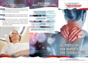Не пропусти! Как выявить рак головы и шеи 1